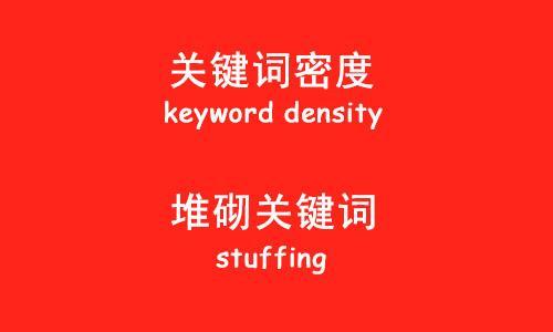 关键词密度