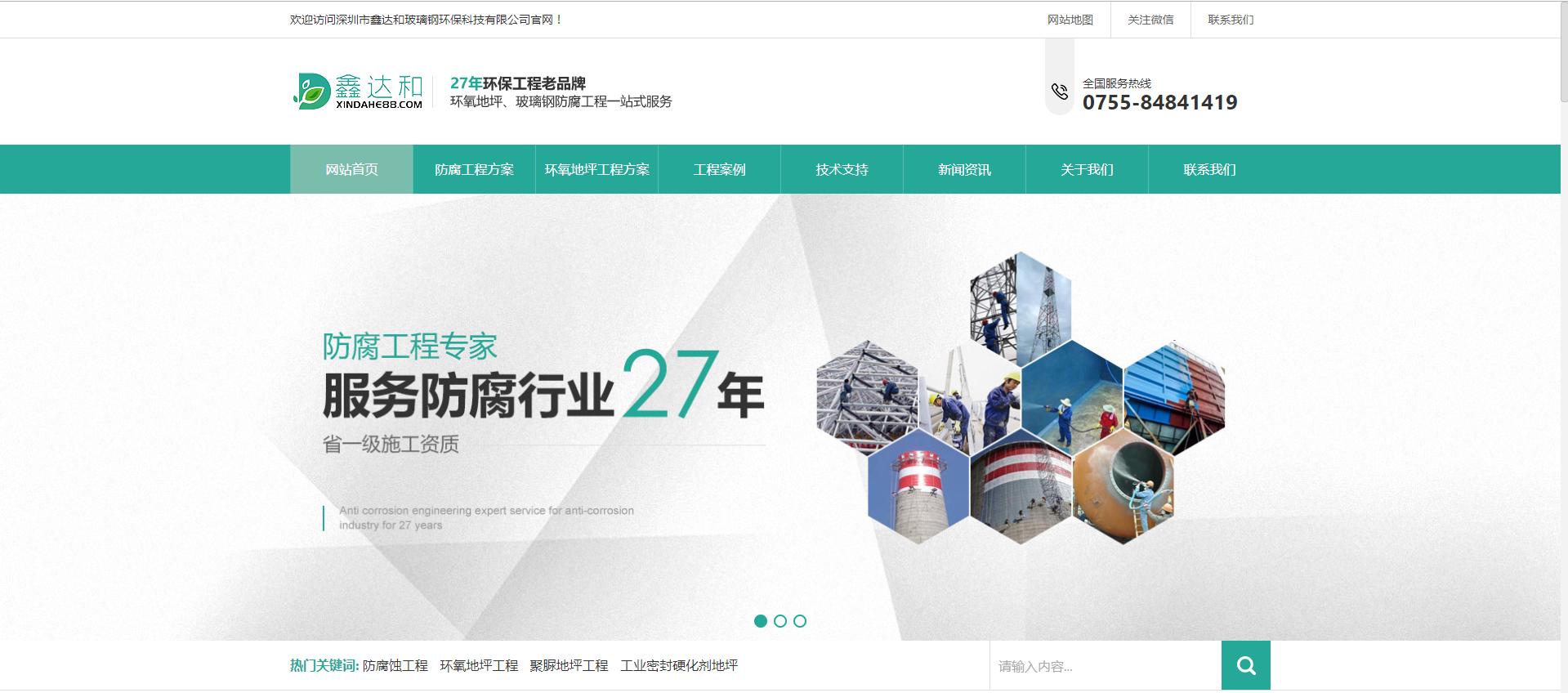 山东环保工程网站建设案例