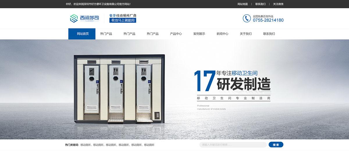 环保设备网站建设案例