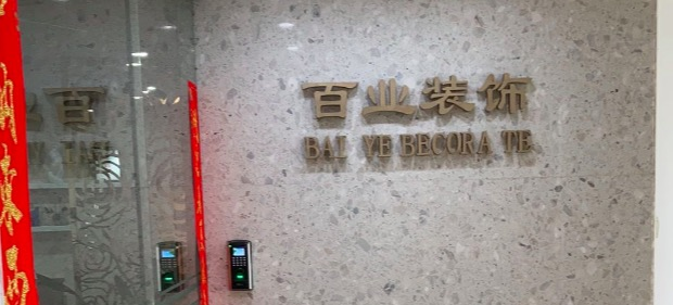 上海装修行业SEO优化案例