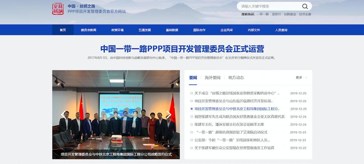 政府门户网站建设案例