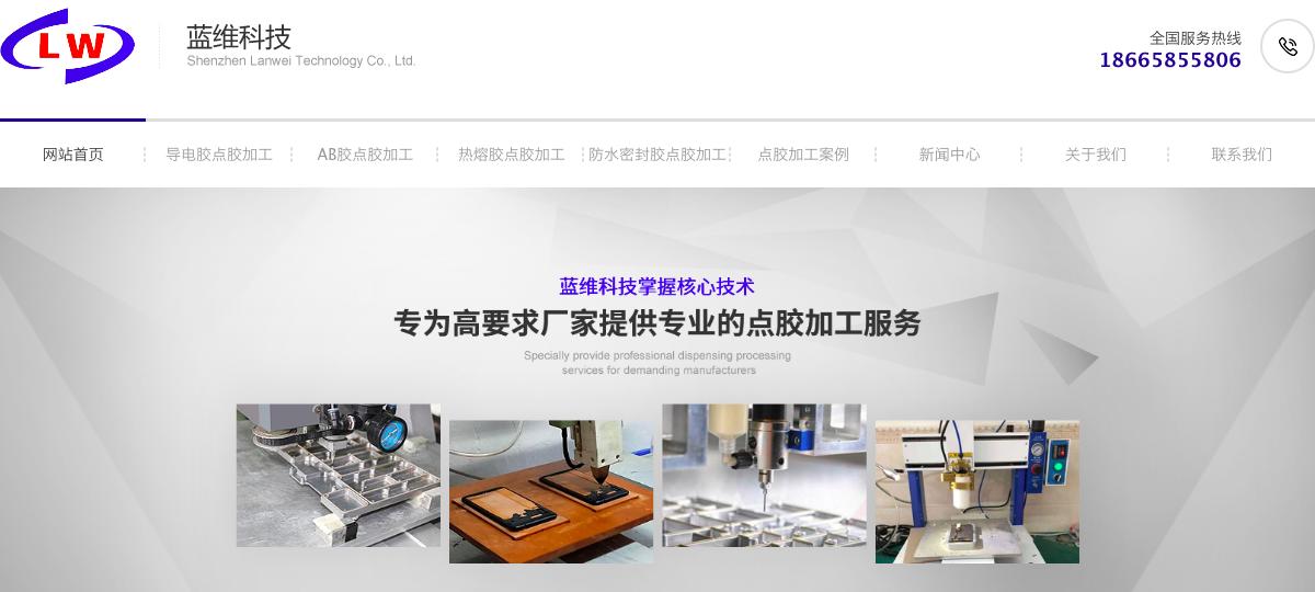点胶加工行业网站建设案例