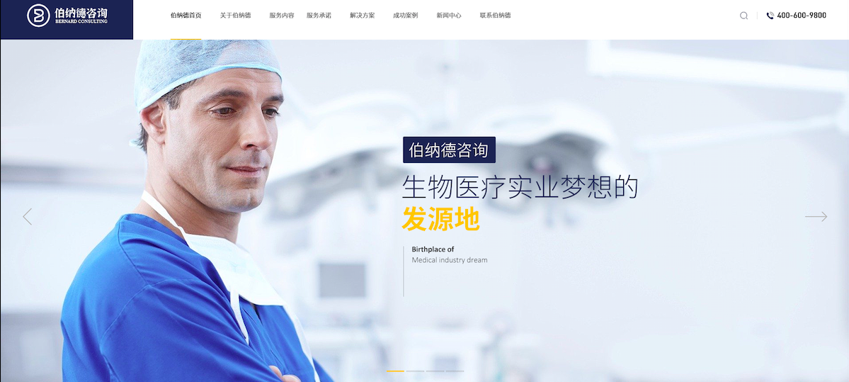 北宁医疗服务网站建设案例
