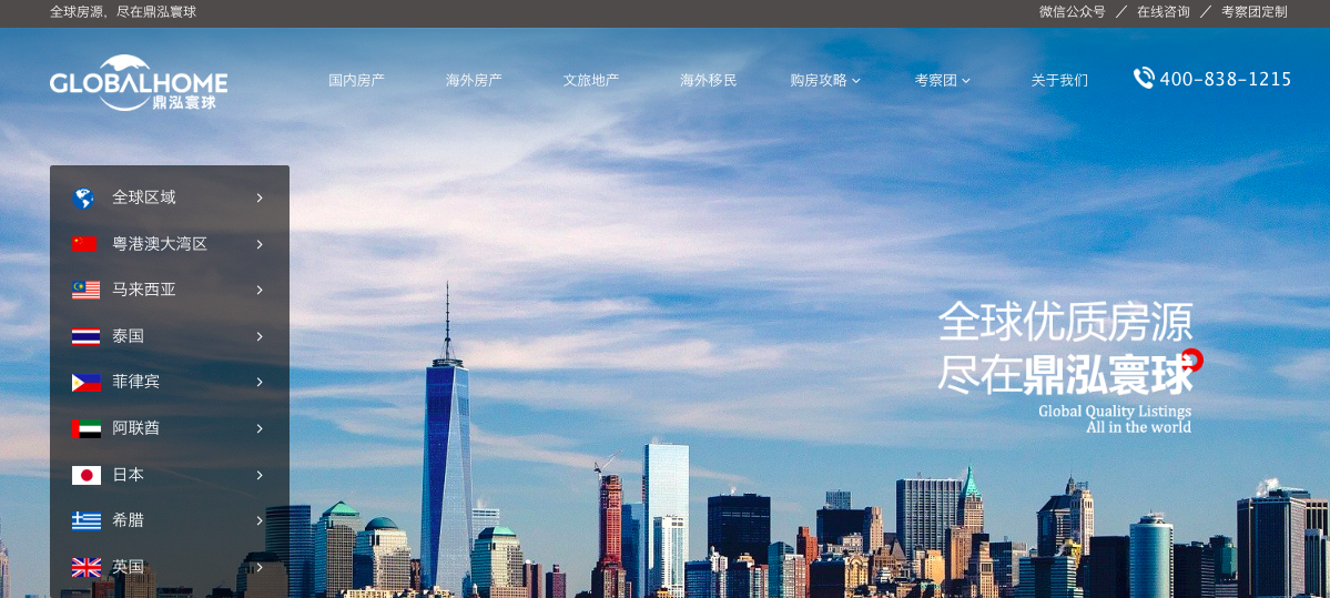 山东房地产网站建设案例