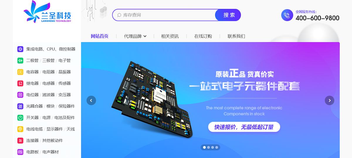 张家港电子元器件网站建设案例