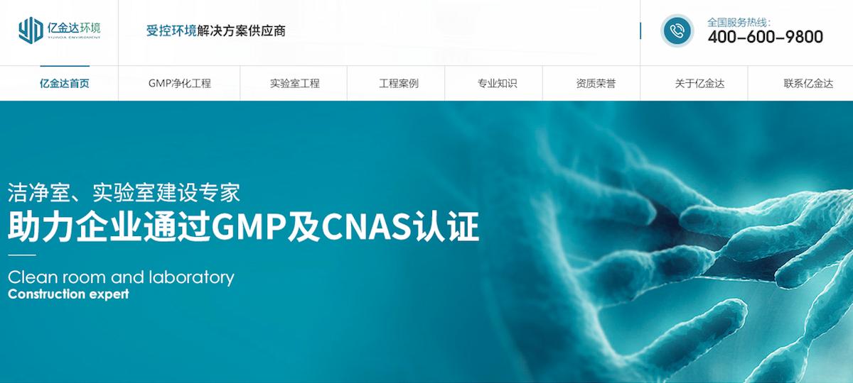 莆田实验室设备网站建设案例